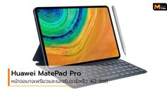 Huawei MatePad Pro ได้รับการรับรอง 3C และยืนยันการชาร์จ 40 วัตต์