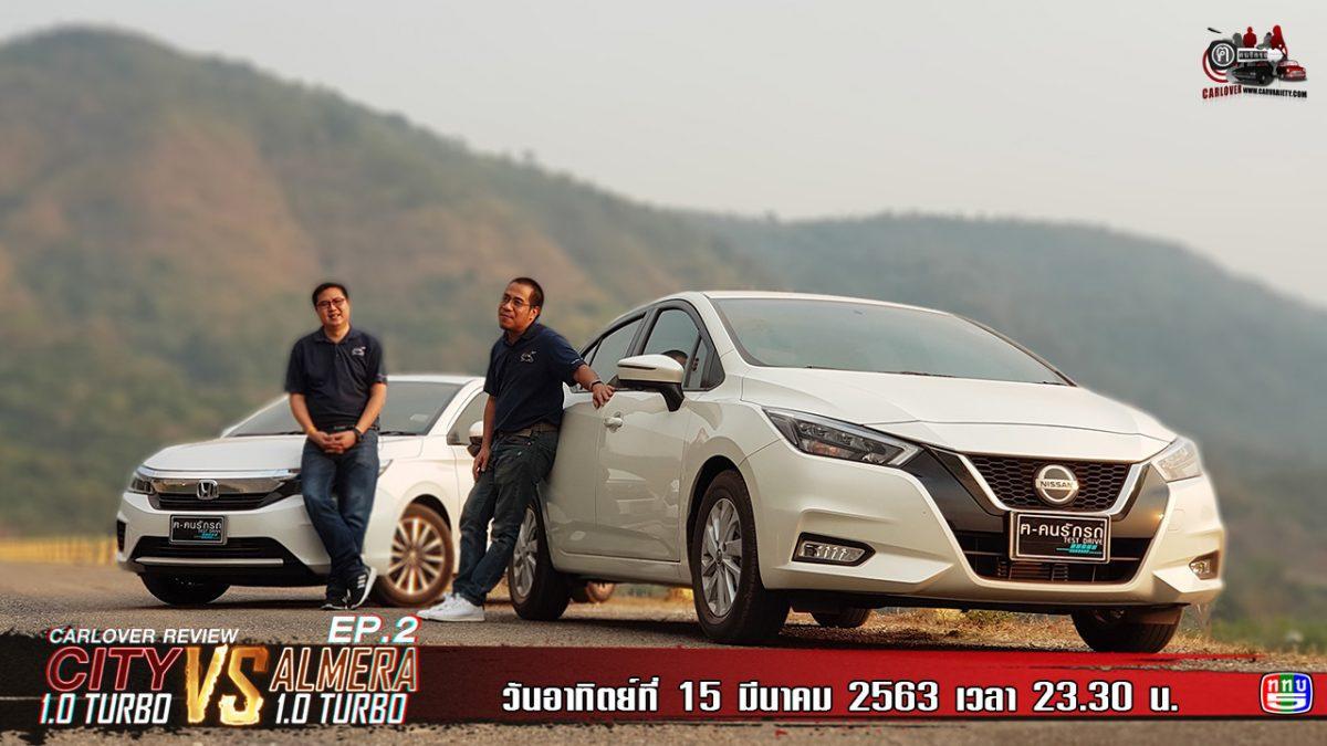 รายการ ฅ-คนรักรถ Honda City ใหม่ vs Nissan Almera ใหม่ EP.2