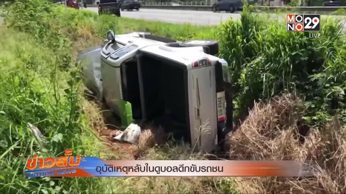 อุบัติเหตุหลับในดูบอลดึกขับรถชน