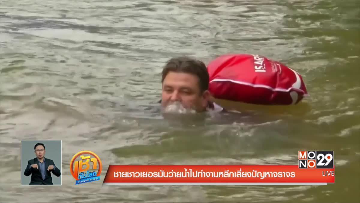 ชายชาวเยอรมันว่ายน้ำไปทำงานหลีกเลี่ยงปัญหาจราจร