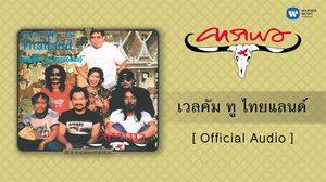 เนื้อเพลงเวลคัมทูไทยแลนด์ – คาราบาว