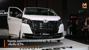 Toyota เผยยอดขายรถยนต์สะสม 10 เดือน เพิ่มขึ้น 0.7%