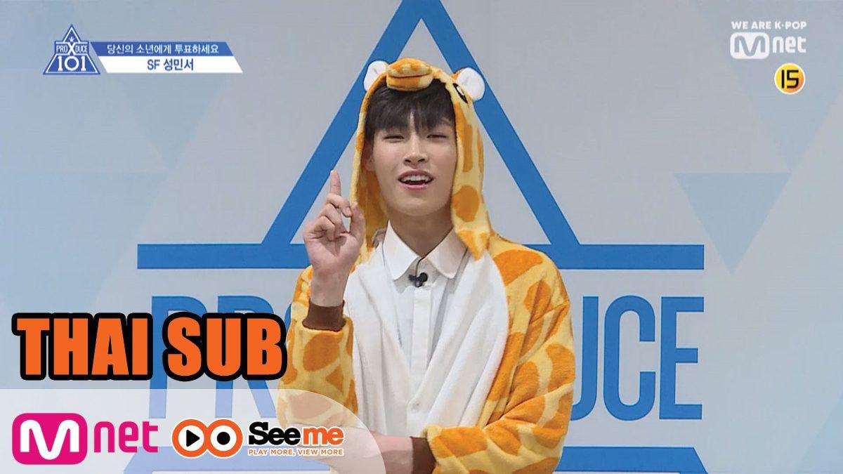 [THAI SUB] แนะนำตัวผู้เข้าแข่งขัน | 'ซองมินซอ' SUNG MIN SEO I จากค่าย SF Entertainment