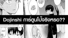 Dojinshi ผลงานประพันธ์จากจินตนาการแฟนคลับออกมาเป็นการ์ตูน!!