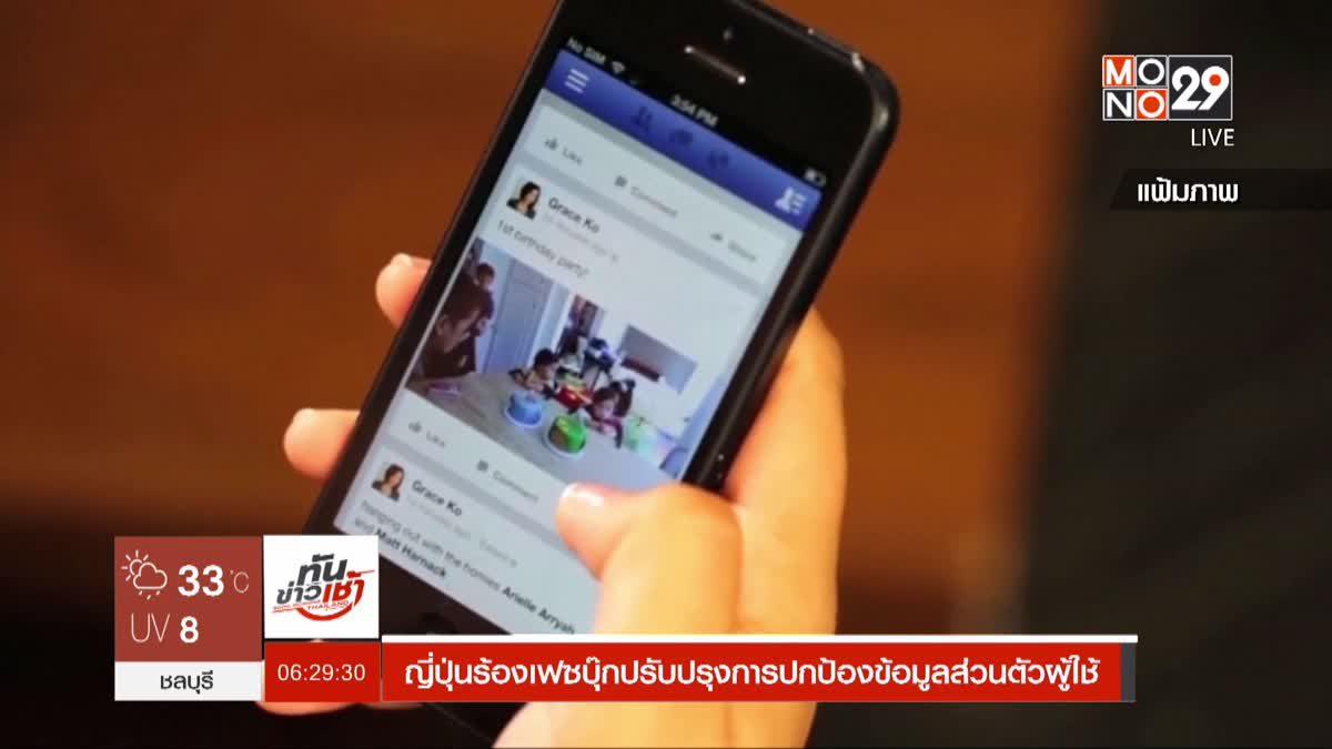 ญี่ปุ่นร้องเฟซบุ๊กปรับปรุงการปกป้องข้อมูลส่วนตัวผู้ใช้
