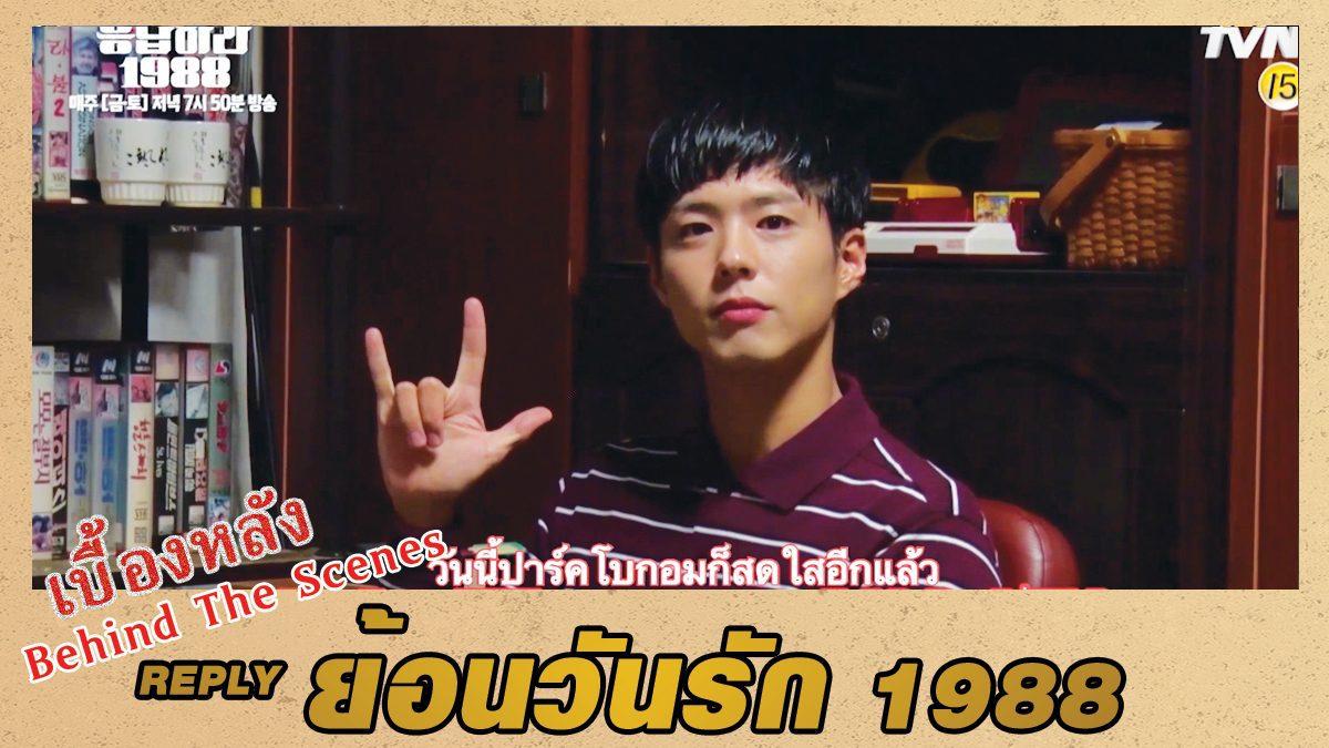 เบื้องหลัง ย้อนวันรัก 1988 (Reply 1988) : ตอนที่ 2  [THAI SUB]