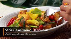 วิธีทำ ปลากะพงผัดเปรี้ยวหวาน เนื้อปลากรอบกับซอสเปรี้ยวอมหวาน