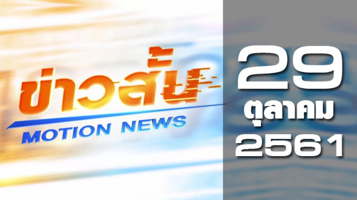 ข่าวสั้น Motion News Break 1 29-10-61