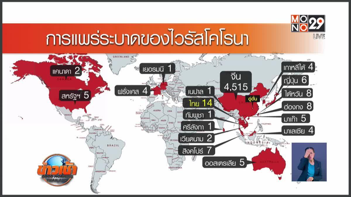 ยอดผู้เสียชีวิตจากไวรัสในจีนทะลุ 100 ราย