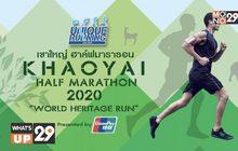 """เชิญชวนร่วมวิ่งเพื่อมรดกโลก """"ยูนิค รันนิ่ง เขาใหญ่ฮาล์ฟมาราธอน 2020"""" 1 มี.ค.นี้"""