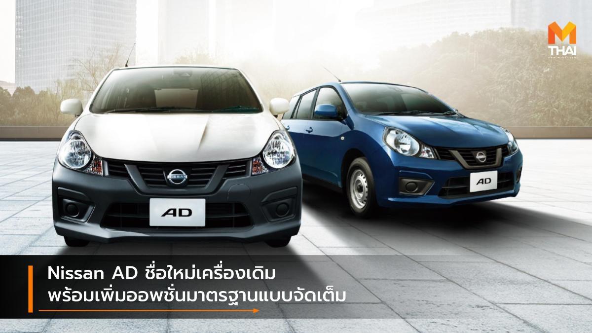 Nissan AD ชื่อใหม่เครื่องเดิม พร้อมเพิ่มออพชั่นมาตรฐานแบบจัดเต็ม