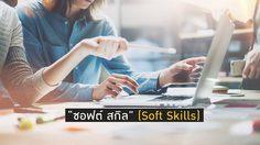 9 Soft Skills ที่คนทำงานควรมี ในปี 2019