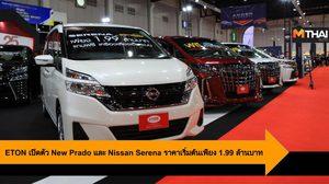 ETON เปิดตัว New Prado และ Nissan Serena ราคาเริ่มต้นเพียง 1.99 ล้านบาท