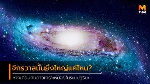 ภาพถ่าย 18 รูป ที่จะทำให้คุณเข้าใจความยิ่งใหญ่ของ จักรวาล มากยิ่งขึ้น
