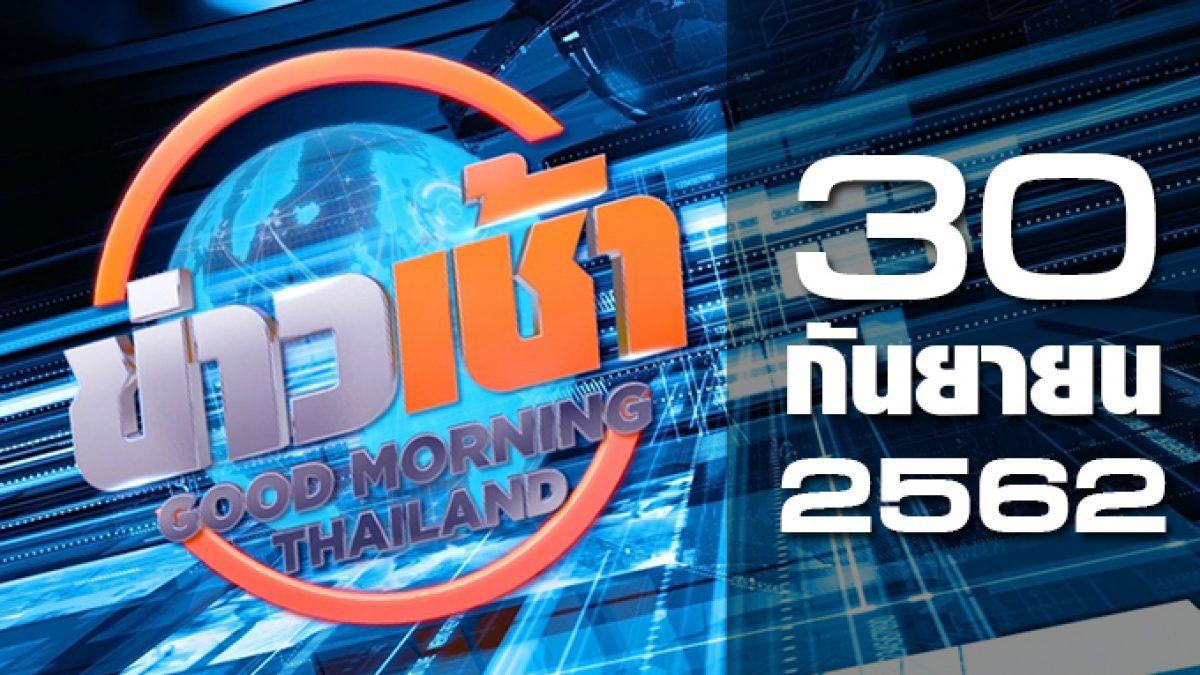 ข่าวเช้า Good Morning Thailand 30-09-62
