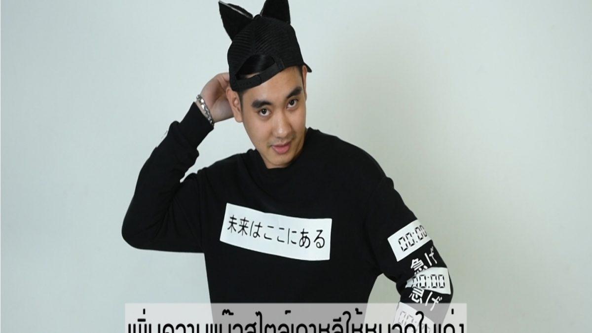 เพิ่มความแบ๊วสไตล์เกาหลีให้หมวกใบเก่ง