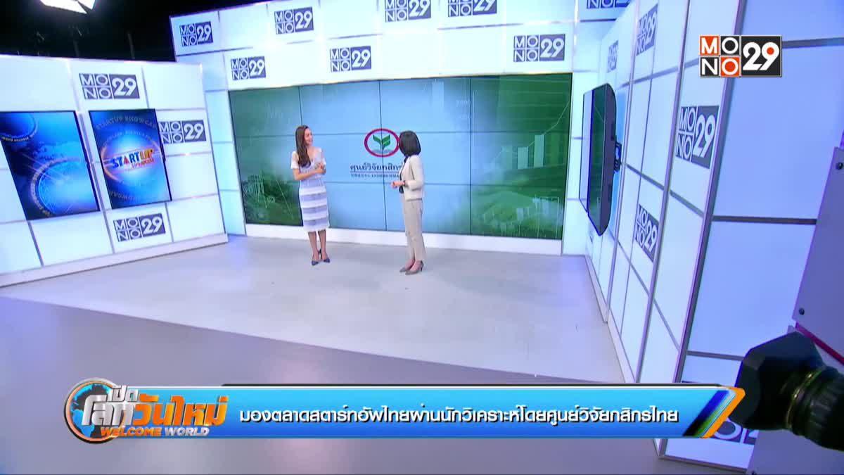 มองตลาดสตาร์ทอัพไทยผ่านนักวิเคราะห์โดยศูนย์วิจัยกสิกรไทย