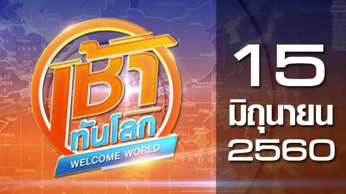 เช้าทันโลก Welcome World 15-06-60