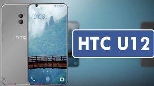 สเปคมาแล้ว HTC U12 เรือธงจอใหญ่ 5.99 นิ้ว Snap 845 กล้องคู่ 12+16MP
