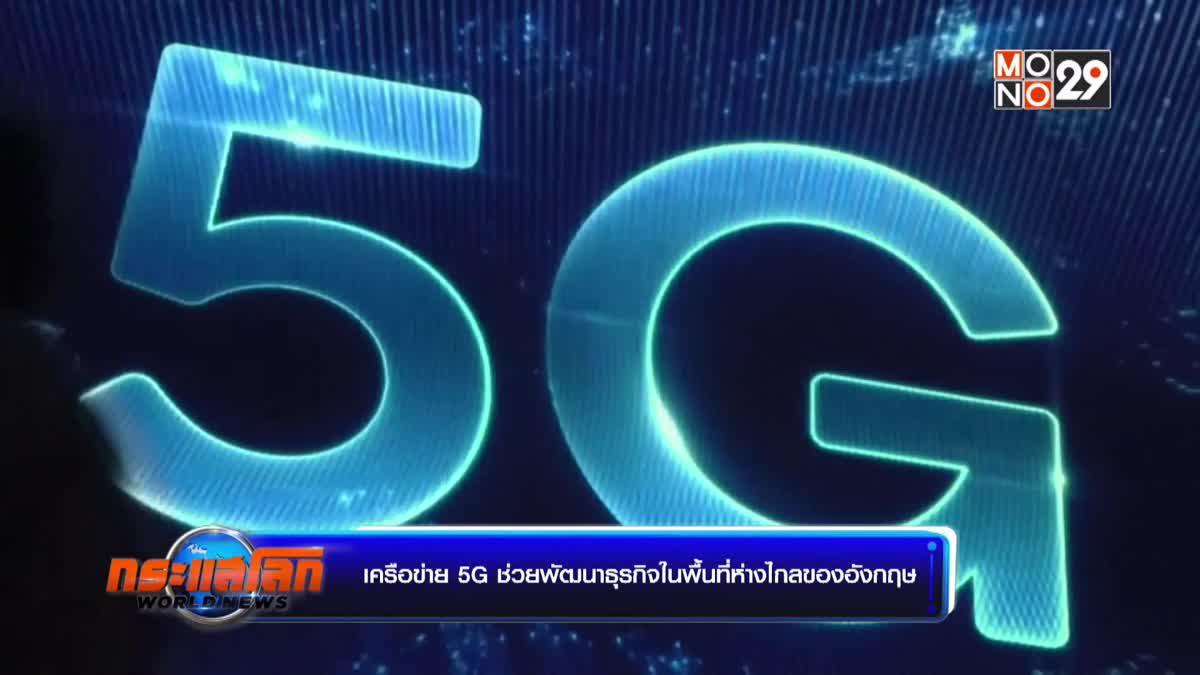 เครือข่าย 5G ช่วยพัฒนาธุรกิจในพื้นที่ห่างไกลของอังกฤษ