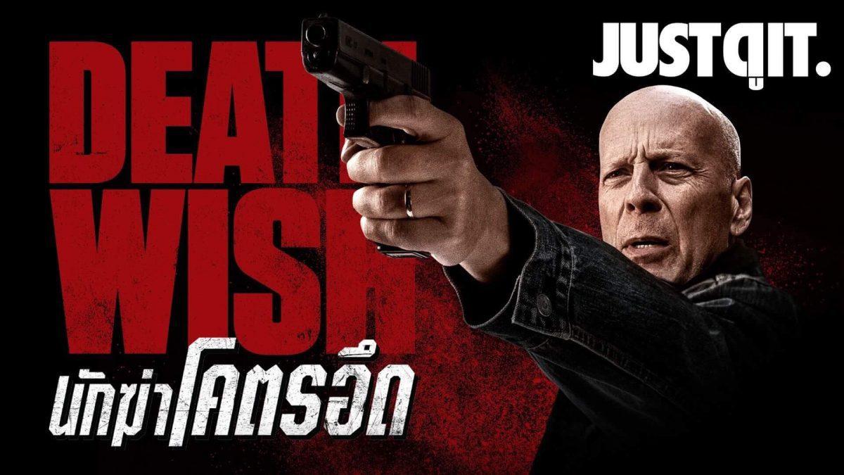 รู้ไว้ก่อนดู DEATH WISH นักฆ่าโคตรอึด! #JUSTดูIT