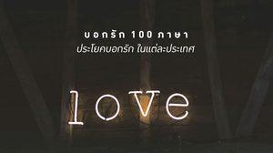 คำบอกรัก ในแต่ละประเทศ 100 ภาษา