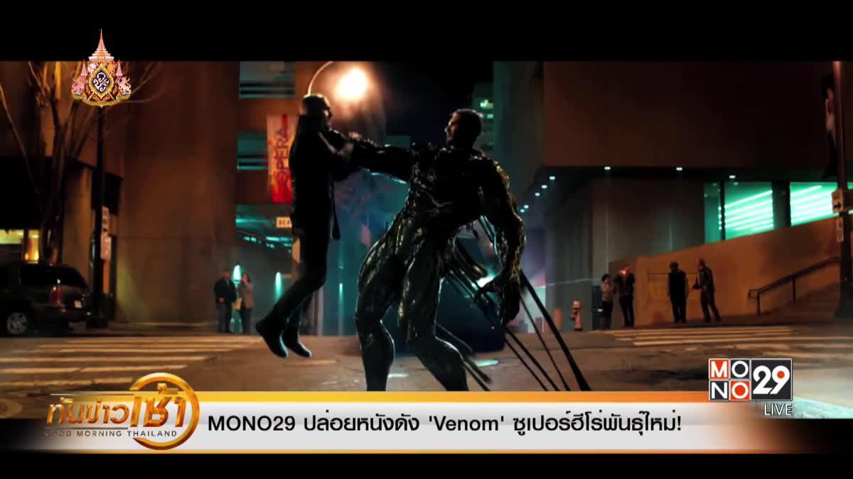 MONO29 ปล่อยหนังดัง 'Venom' ซูเปอร์ฮีโร่พันธุ์ใหม่!