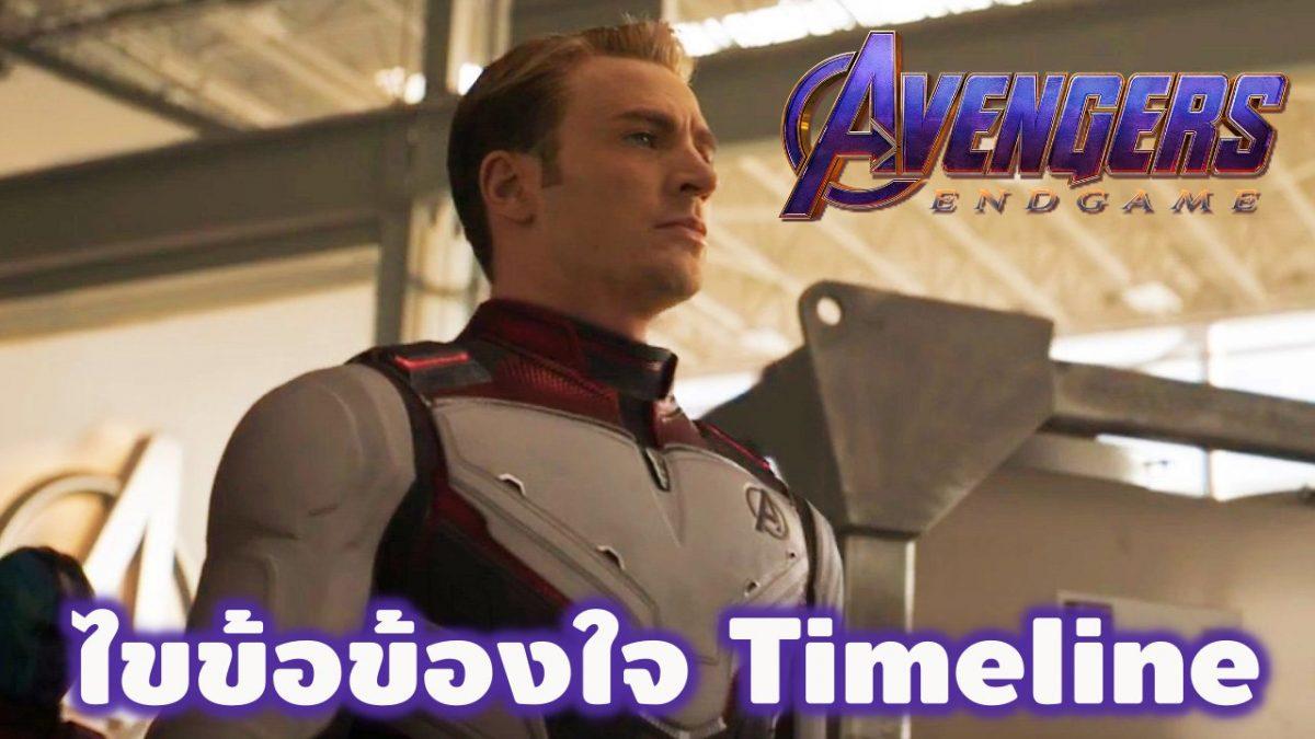 ไขข้อข้องใจ Timeline End Game สปอยล์