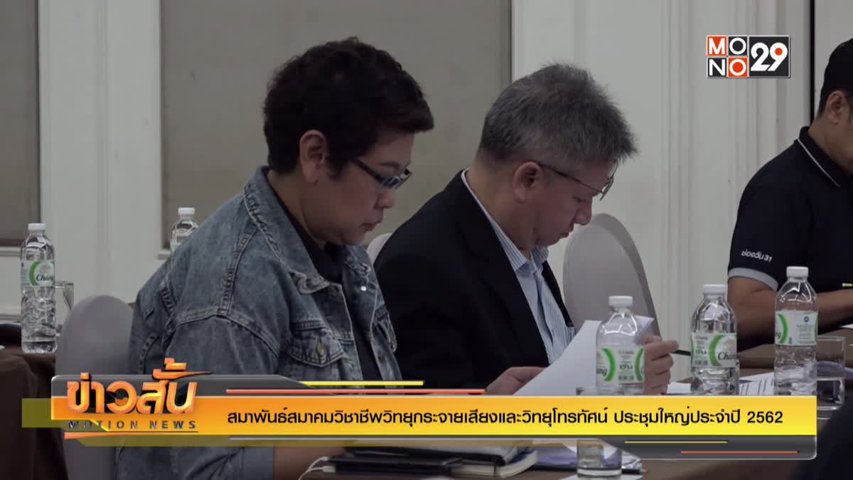 สมาพันธ์สมาคมวิชาชีพวิทยุกระจายเสียงและวิทยุโทรทัศน์ ประชุมใหญ่ประจำปี 2562