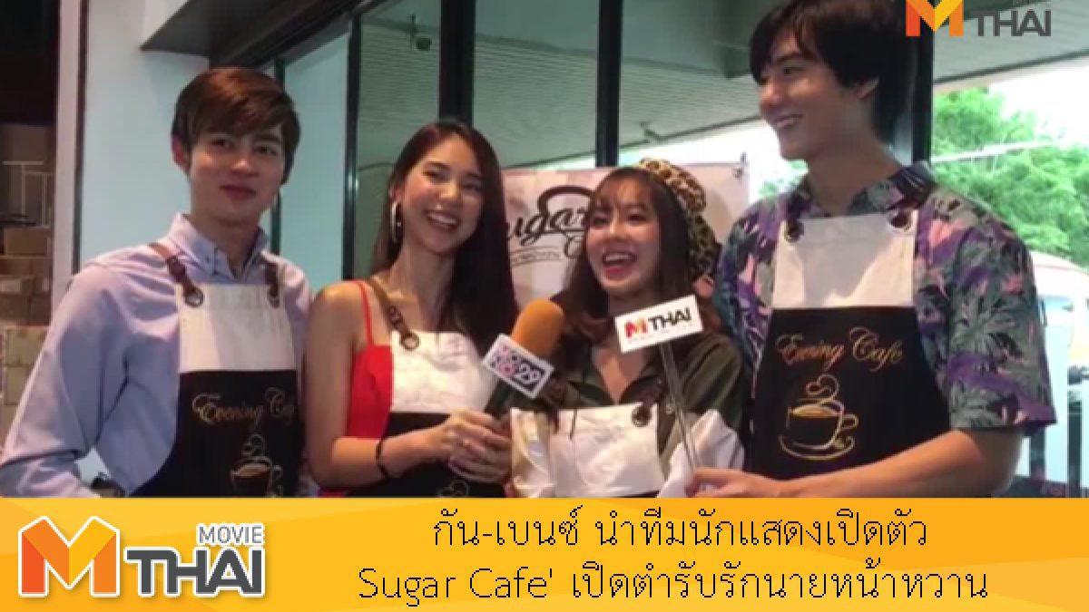 กัน-เบนซ์ นำทีมนักแสดงเปิดตัว Sugar Cafe' เปิดตำรับรักนายหน้าหวาน