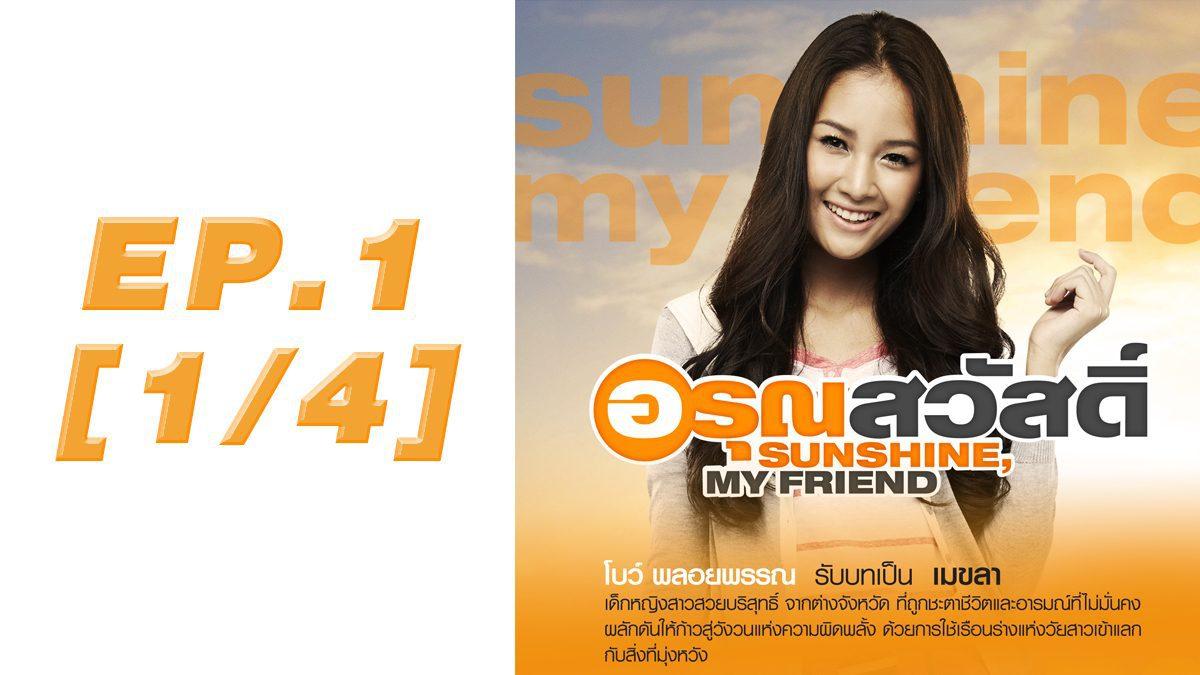 อรุณสวัสดิ์ Sunshine My Friend EP.1 [1/4]