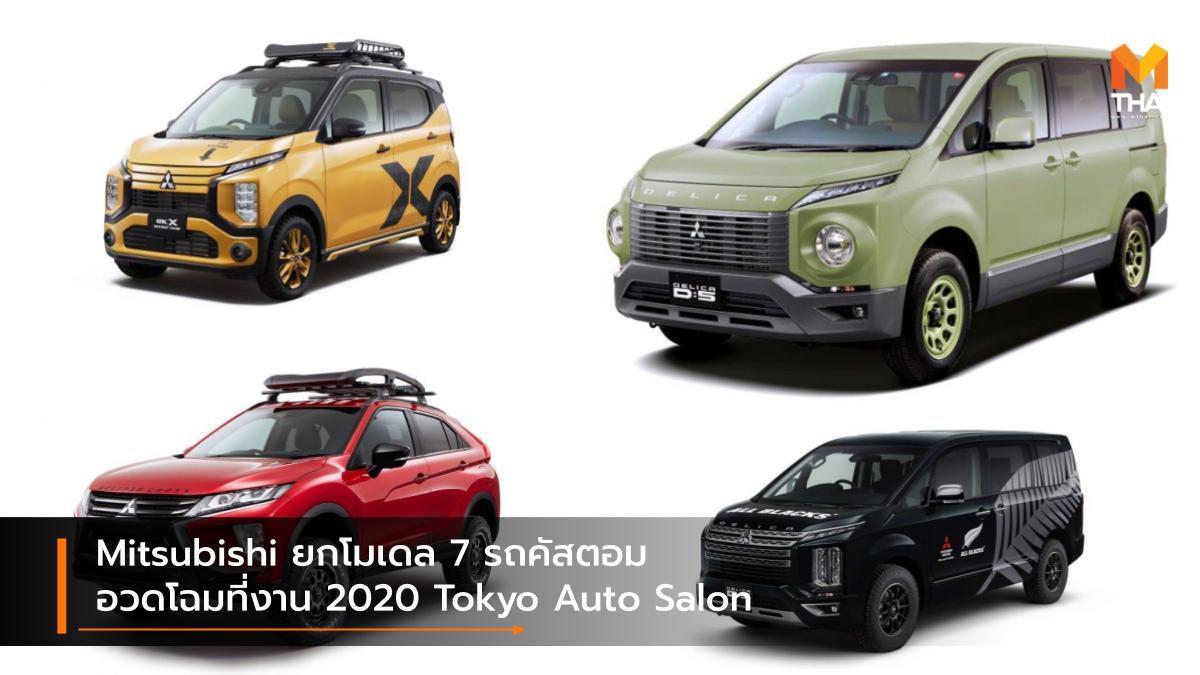 Mitsubishi ยกโมเดล 7 รถคัสตอมเตรียมอวดโฉมที่งาน 2020 Tokyo Auto Salon