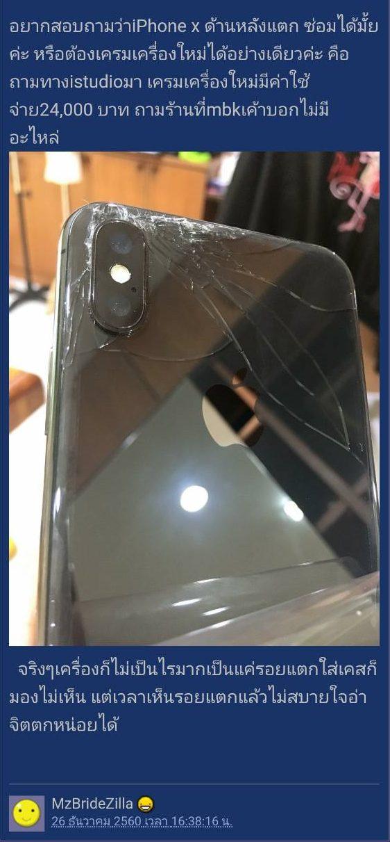 iPhone X กระจกด้านหลังแตก