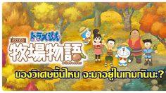 Doraemon Nobita no Bokujou Monogatari เตรียมของวิเศษไว้ทำฟาร์มกับโนบิตะ