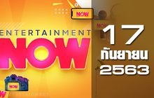Entertainment Now 17-09-63