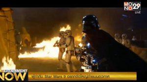 ถ่ายหนังบนอวกาศ! ผู้กำกับ Star Wars 9 ชงเรื่องเรียบร้อยแล้ว