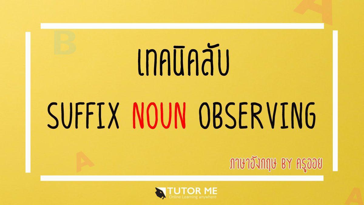เทคนิคลับ Suffix Noun Observing ในการทำข้อสอบ!