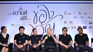 4 แรงบันดาลใจที่ได้จากพ่อ ถูกห่ออยู่ในกล่องของขวัญ รอวันที่ให้คนไทยได้เปิดดูพร้อมกันในโรงหนัง