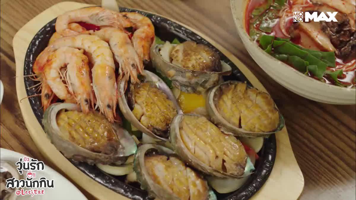 หอยเป๋าฮื้อ มีดีอย่างไรมาดูกัน ! | Let's Eat Season วุ่นรัก สาวนักกิน ปี 3
