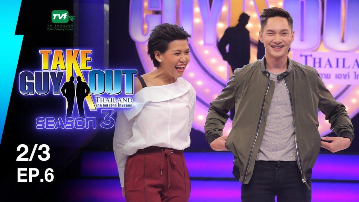 แทน ศุกลกานต์ | Take Guy Out Thailand S3 - EP.6 - 2/3 (9 มิ.ย. 61)