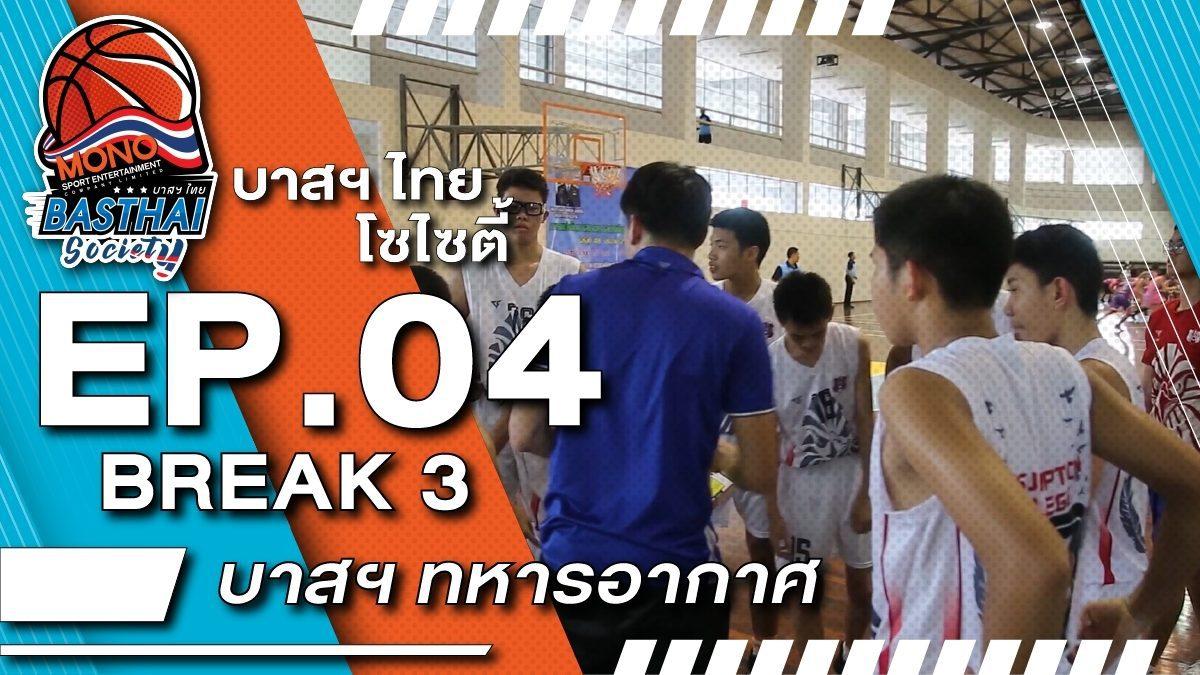 บาสฯไทยSociety EP.4/3