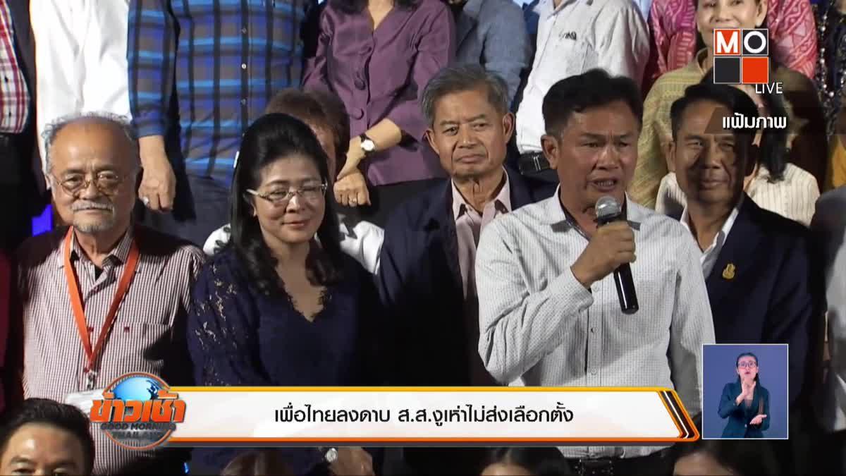 เพื่อไทยลงโทษ ส.ส.งูเห่าไม่ส่งเลือกตั้ง