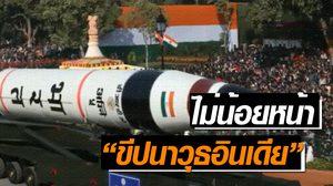 ไม่น้อยหน้า!! อินเดียทดสอบขีปนาวุธพิสัยไกล เป้าหมาย จีน ,ปากีสถาน