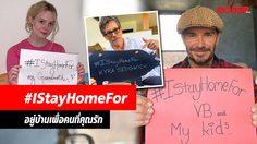เหล่าคนดังร่วมชาเลนจ์ #IStayHomeFor กักตัวอยู่บ้านเพื่อคนที่รัก