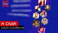 #KCRUSH2019... นานๆ จะมี! 'ดี' จนติดเทรนด์!!