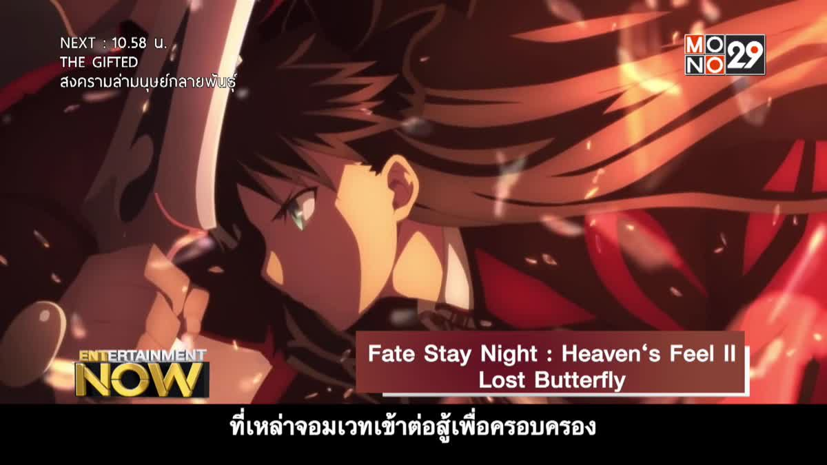Movie Review : Fate Stay Night : Heaven's Feel ll Lost Butterfly