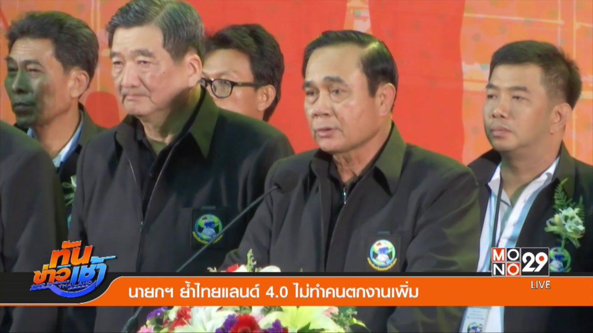 นายกฯ ย้ำไทยแลนด์ 4.0 ไม่ทำคนตกงานเพิ่ม