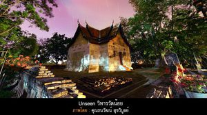 Unseen สุพรรณบุรี ไทยเที่ยวไทย