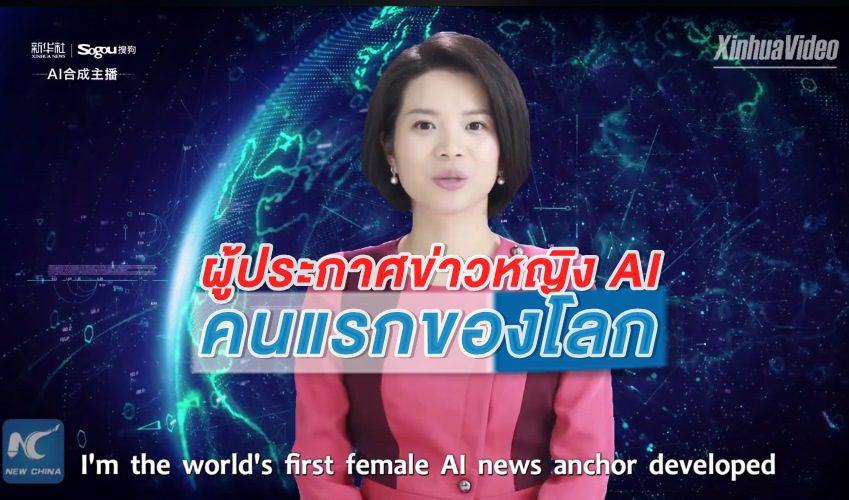 """แทบแยกไม่ออก! สื่อทางการจีนเปิดตัว """"ผู้ประกาศข่าว AI"""" หญิงคนแรกของโลก"""