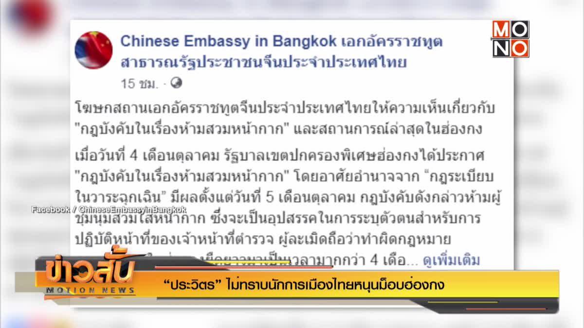 """""""ประวิตร"""" ไม่ทราบนักการเมืองไทยหนุนม็อบฮ่องกง"""
